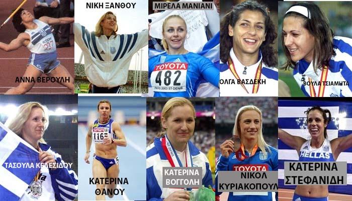 Οι δέκα Παγκόσμιες Ελληνίδες στον στίβο!