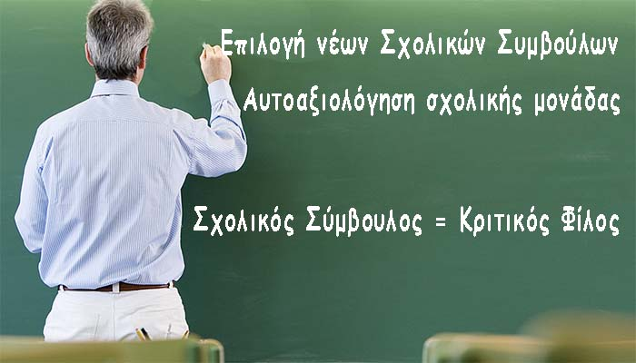 Από Σεπτέμβριο θα αρχίσει η διαδικασία για την επιλογή νέων Σχολικών Συμβούλων