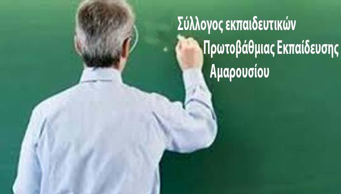 Σύλλογος εκπαιδευτικών Αμαρουσίου: Άμεση απόσυρση του ΠΔ 79 γιατί είναι η θεσμική έκφραση των μνημονιακών αντιεκπαιδευτικών πολιτικών