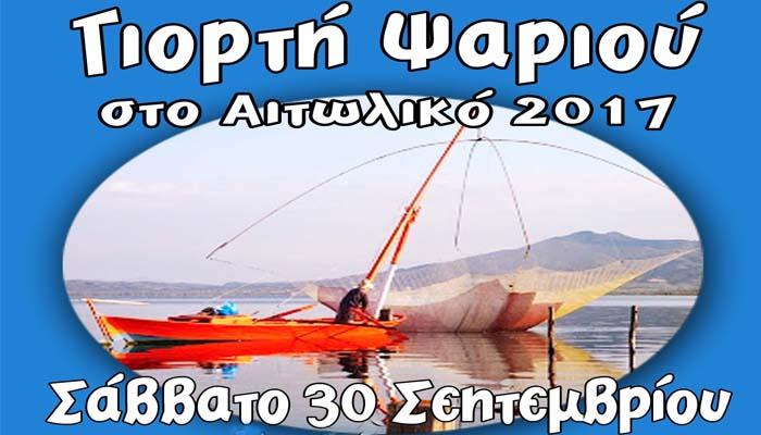 Αιτωλικό: Γιορτή Ψαριού το Σάββατο 30 Σεπτεμβρίου