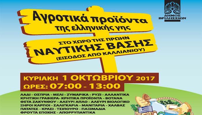 Δήμος Βριλησσίων: 10η δράση διάθεσης αγροτικών προϊόντων