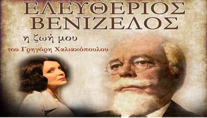 Δήμος Αγ. Παρασκευής: «Ελευθέριος Βενιζέλος» στο θέατρο του 2ου Γυμνασίου