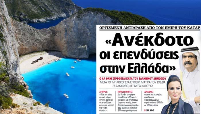 Αποχωρεί και επίσημα από την Ελλάδα η εταιρεία του Κατάρ Al Rayyan