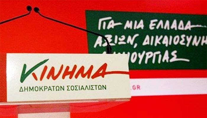 Επίθεση ΚΙΔΗΣΟ στον Τσίπρα με αφορμή την Eldorado Gold