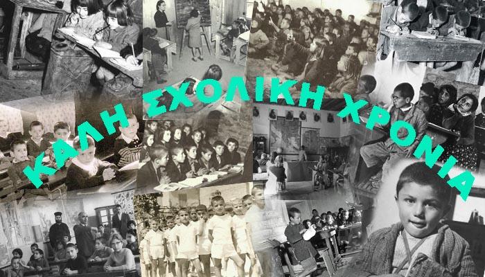 Παλιό ελληνικό σχολείο και παλιές φωτο