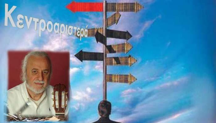 Νότης Μαυρουδής*: Κεντροαριστερά
