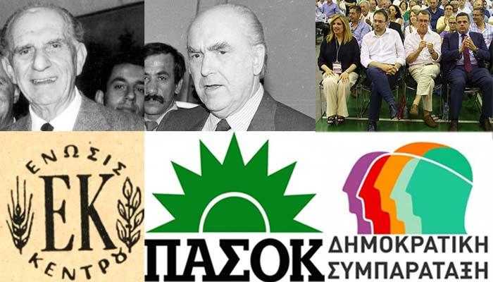 Τάσος Αποστολόπουλος: Από το 1960 στο 1974 και από εκεί στο 2017 - Οι τρεις σταθμοί της κεντροαριστεράς