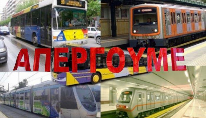 Στάσεις εργασίας στα Μέσα Μαζικής Μεταφοράς από την Τρίτη μέχρι την Παρασκευή