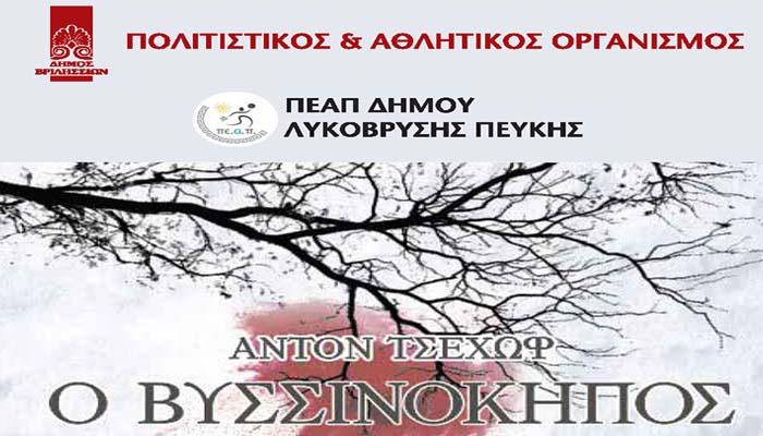 Δήμος Βριλησσίων: Δωρεάν θεατρική παράσταση «Ο Βυσσινόκηπος» του Τσέχωφ