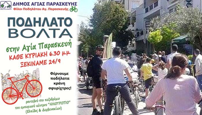 Δήμος Αγ. Παρασκευής: Κυριακάτικες ποδηλατοβόλτες από Κυριακή 24/9