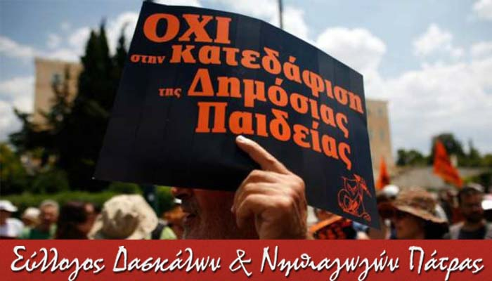 Σύλλογος ΠΕ Πάτρας: Ο Περιφερειακός Διευθυντής Εκπαίδευσης να αναλάβει τις ευθύνες του