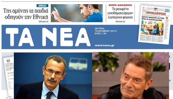 Νίκη της Ελευθερίας της Έκφρασης: Το Ευρωπαϊκό Δικαστήριο δικαίωσε τα «Νέα» και τον Δανίκα για άρθρο του 2004!