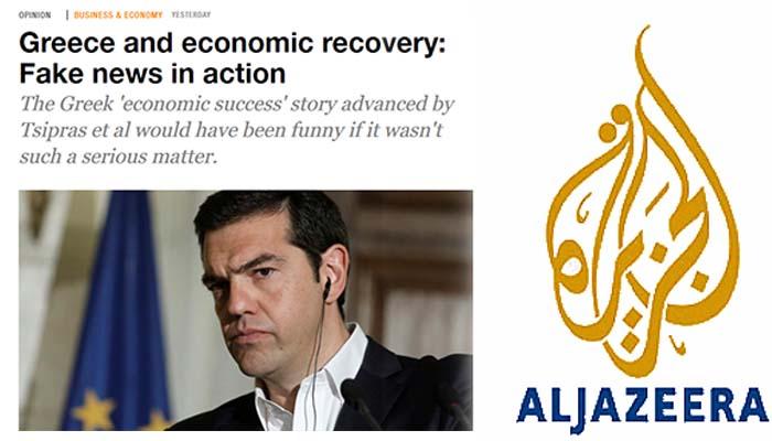 Al Jazeera: Το «success story» του Τσίπρα θα ήταν ξεκαρδιστικό αν δεν ήταν τόσο σοβαρό θέμα