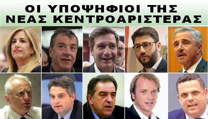 Νέα κεντροαριστερά: Τα επιτελεία των υποψηφίων σε Αθήνα και Μεσσηνία