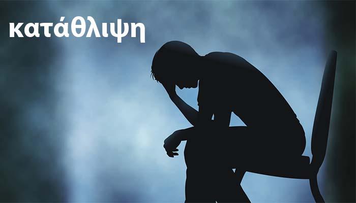 Με κατάθλιψη μία στις τέσσερις έφηβες – Γονείς προσοχή στις ενδείξεις!