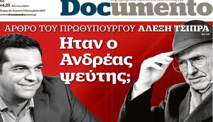 Εκπληκτικό: Ο Τσίπρας γράφει για τον Ανδρέα ανήμερα της 3ης Σεπτέμβρη!!!