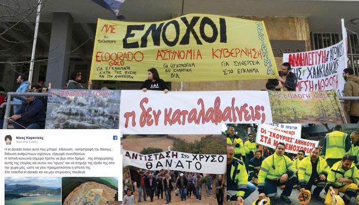 Eldorado Gold: αναστέλλει τις επενδύσεις της στην Ελλάδα