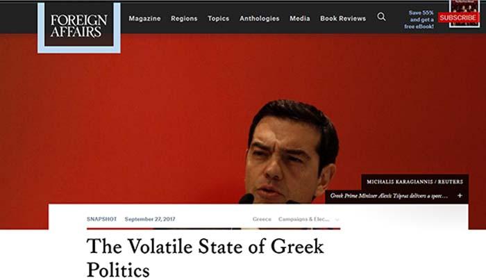Foreign affairs: «Ζαλίζει» η στροφή του Τσίπρα προς το κέντρο