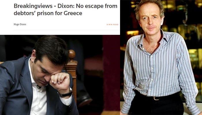 Reuters-Χιούγκο Ντίξον: Δεν υπάρχει έξοδος από τη φυλακή των πιστωτών εξαιτίας του Τσίπρα