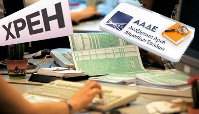 ΑΑΔΕ: 6.227 οφειλέτες χρωστούν 19,7 δισ. ευρώ στην εφορία