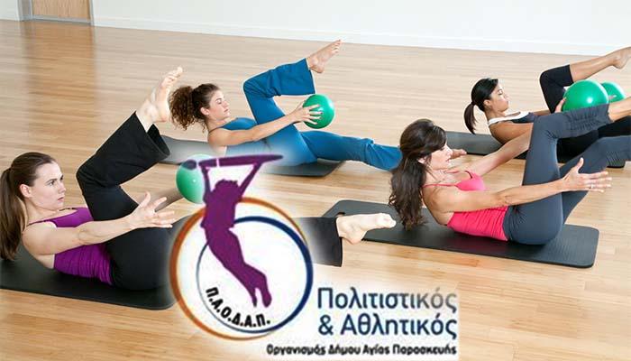 Δήμος Αγ. Παρασκευής: Ξεκινά η γυμναστική γυναικών από τον ΠΑΟΔΑΠ