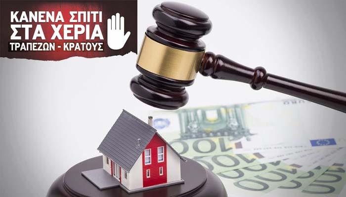 Καταγγελία για 4 περίεργες ματαιώσεις πλειστηριασμών για χρέη εκατομμυρίων ευρώ