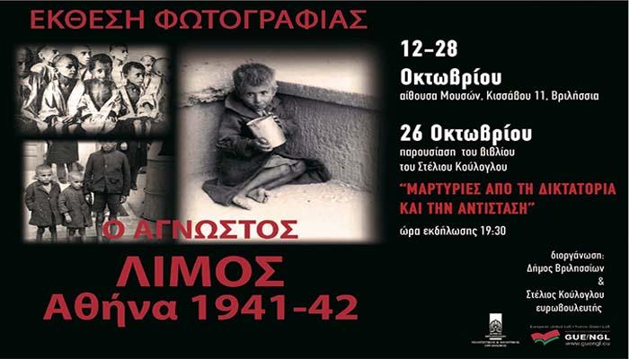 Δήμος Βριλησσίων: Έκθεσης φωτογραφίας για τον Άγνωστο Λιμό της Αθήνας 1941-42 - Παρουσίαση του βιβλίου Στέλιου Κούλογλου.