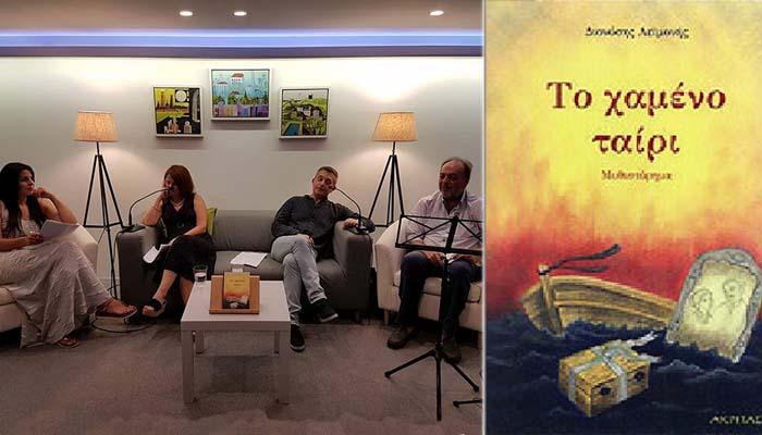 Επανακυκλοφόρησε το μικρασιάτικο μυθιστόρημα «Το χαμένο ταίρι» του Διονύση Λεϊμονή