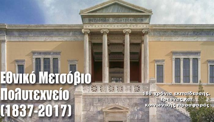 Το ΕΜΠ γιορτάζει τα 180 χρόνια ζωής του και ανοίγει στο κοινό τα εργαστήρια του!