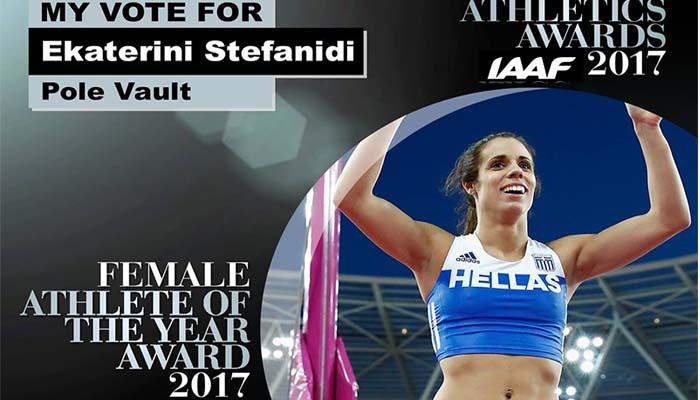 H Κατερίνα Στεφανίδη αθλήτρια της χρονιάς!