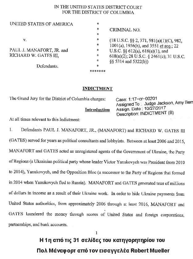 Ο πρώην διευθυντής της προεκλογικής εκστρατείας του Τραμπ, Πολ Μάναφορτ, κατηγορείται για συνωμοσία εναντίον των ΗΠΑ