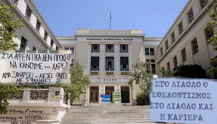 Απόστολος Δοξιάδης: Έδειραν ΑμΕΑ κατά τη διάρκεια εκδήλωσης στο Οικονομικό Πανεπιστήμιο Αθηνών!