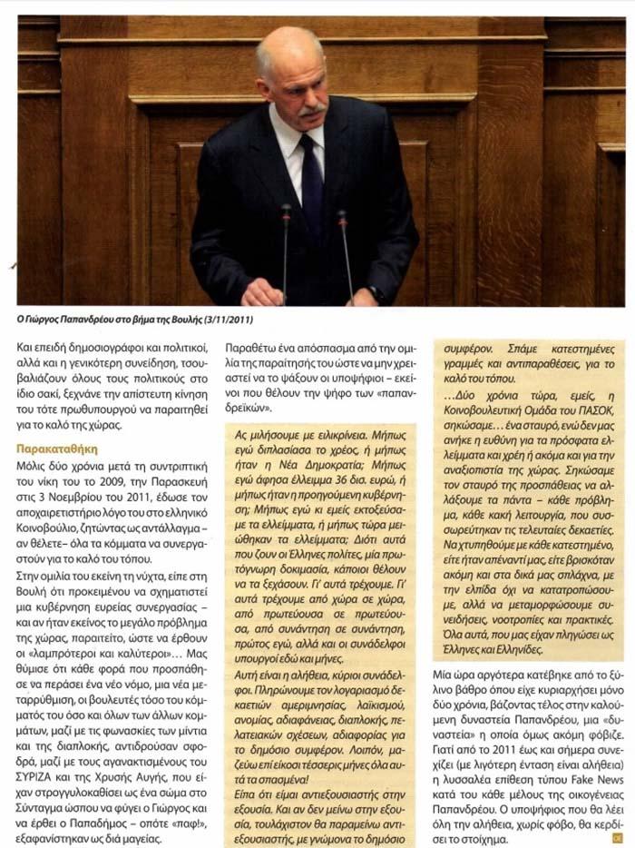 Ν. Παπανδρέου: Θέλετε την ψήφο των «παπανδρεϊκών»; Τοποθετηθείτε για τη θητεία Παπανδρέου