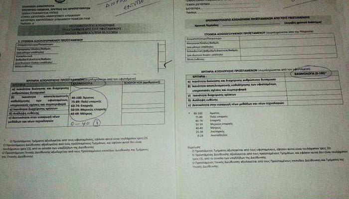 Α.Δ.Ε.Δ.Υ.: Παραποίηση εγγράφου στο Υπουργείο Παιδείας για να περάσει η αξιολόγηση