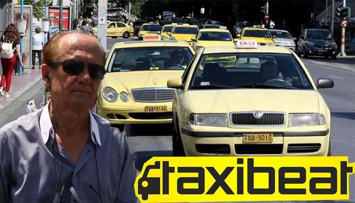 Οπισθοχωρεί η κυβέρνηση για τα ταξί και την Taxibeat – Έκθετος ο Θύμιος Λυμπερόπουλος