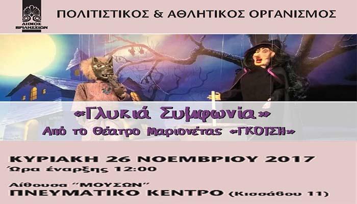 Δήμος Βριλησσίων Παιδική παράσταση μαριονέτας «ΓΛΥΚΙΑ ΣΥΜΦΩΝΙΑ»
