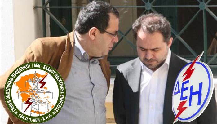 Εισαγγελέας Τριμελούς: Ένοχοι Φωτόπουλος και άλλοι 55 για τις συνδικαλιστικές δαπάνες της ΔΕΗ