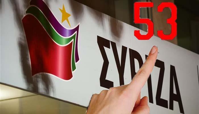Αποστάσεις παίρνουν οι «53» του ΣΥΡΙΖΑ από την απόφαση της Πολιτικής Γραμματείας