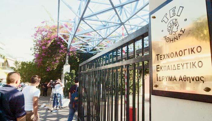 Έκλεισαν το ΤΕΙ Αθήνας γιατί δεν έχουν καθηγητές