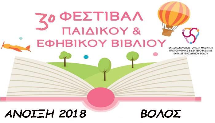 Πρόσκληση σε συγγραφείς για συμμετοχή στο 3ο Φεστιβάλ παιδικού και εφηβικού βιβλίου στο Βόλο