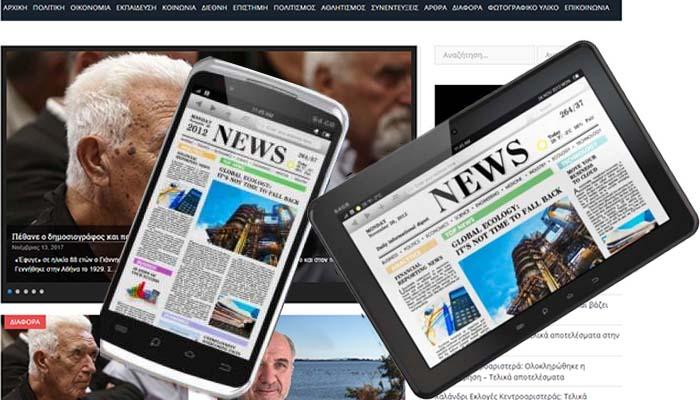 ΕΛΣΤΑΤ: 7 στους 10 δεν έχουν πρόσβαση στο internet για διάβασμα on line ειδήσεων