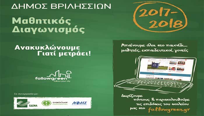 Δήμος Βριλησσίων: Μαθητικός διαγωνισμός «Ανακυκλώνουμε γιατί μετράει»