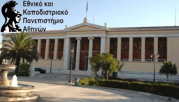 ΟΧΙ στην εξαγγελία Γαβρόγλου για αθρόες μετεγγραφές φοιτητών από τη Σύγκλητο του Πανεπιστημίου Αθηνών