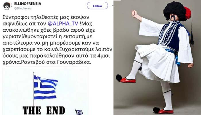 «Κόπηκε» αιφνιδιαστικά η «Ελληνοφρένεια» από τον Alpha