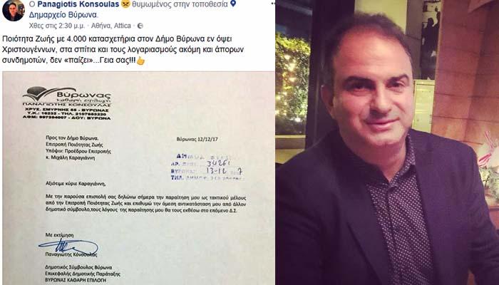 O δήμαρχος Βύρωνα στέλνει κατασχετήρια σε 4.000 δημότες - Παραίτηση δημοτικού συμβούλου