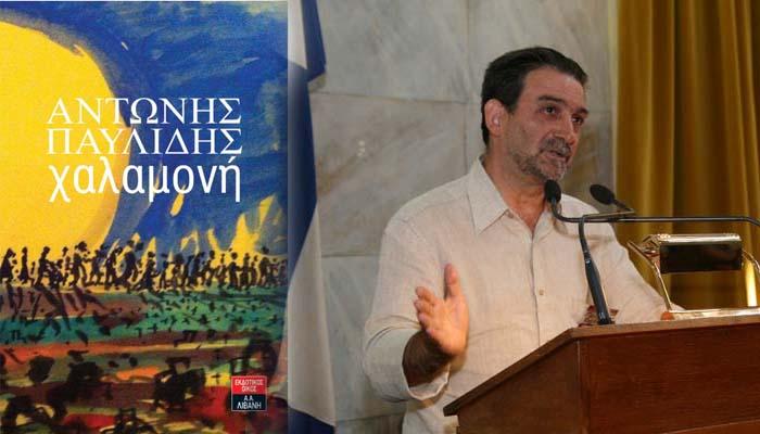 Παρουσίαση του νέου μυθιστορήματος του Αντώνη Παυλίδη με τίτλο «Χαλαμονή»
