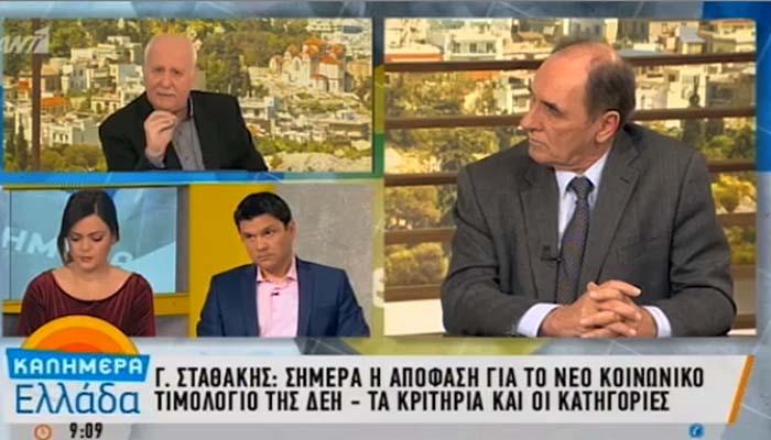 Γιώργος Σταθάκης: Στο νέο Κοινωνικό Τιμολόγιο της ΔΕΗ οι δικαιούχοι του κοινωνικού μερίσματος