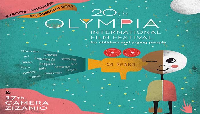 20ο Διεθνές Φεστιβάλ Κινηματογράφου Ολυμπίας για Παιδιά κι Εφήβους