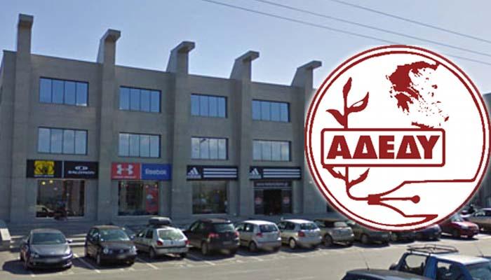 Α.Δ.Ε.Δ.Υ.: Καταγγελία του περιφερειακού Διευθυντή ΠΕ και ΔΕ Κεντρικής Μακεδονίας
