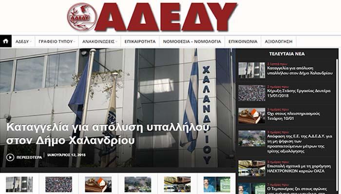 ΑΔΕΔΥ: Καταγγελία για απόλυση υπαλλήλου στον Δήμο Χαλανδρίου